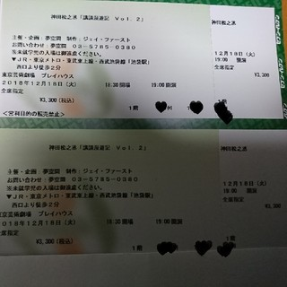 神田松之丞「講談漫遊記vol.2」12月18日 東京芸術劇場プレイハウス(落語)