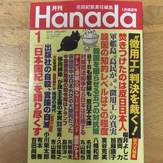 月刊 Hanada 1月号 花田紀凱責任編集(ニュース/総合)