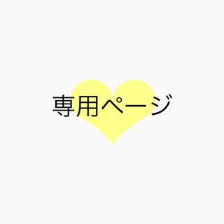 taaan様専用(キャラクターグッズ)