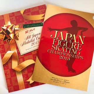 全日本フィギュアスケート選手権2013&メダリストオンアイス2013パンフレット(趣味/スポーツ)