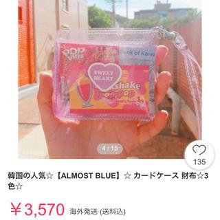 売り切れ ALMOST BLUE♡TWINKLE JELLY WALLET (財布)