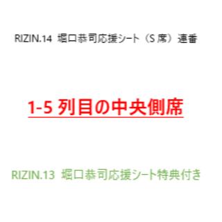 1~5列目連番 RIZIN14 堀口恭司応援シートチケット&トートバッグセット(格闘技/プロレス)