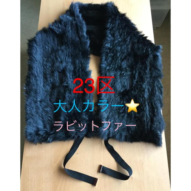 23区(ニジュウサンク)の大人ブラック⭐️ラビットファー⭐️リボンティペット⭐️23区 レディースのファッション小物(マフラー/ショール)の商品写真