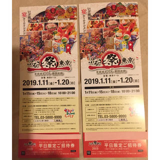 ふるさと祭り 東京 2019年 東京ドーム(その他)