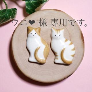 【ウニ❤︎様専用ページ】薄型猫の箸置き&ごめん寝猫の箸置き 陶磁器 (食器)