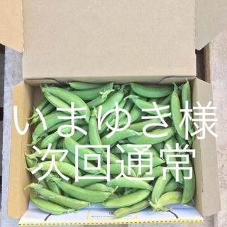 鹿児島産スナップエンドウ500g^_^次回通常(野菜)