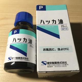 ハッカ油 20ml瓶(エッセンシャルオイル(精油))