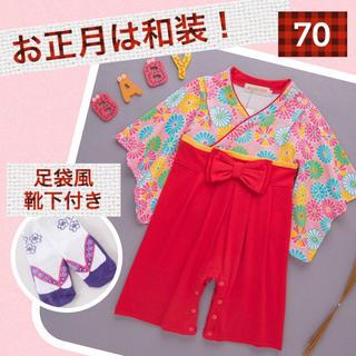 ベビー 袴 着物ロンパース 袴風 お正月 女の子 セレモニー 足袋 70(和服/着物)