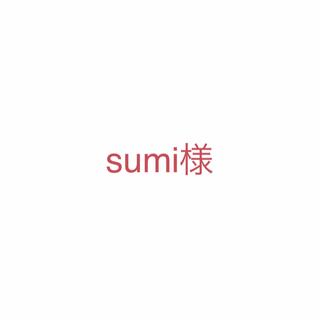 sumi様(ホットプレート)