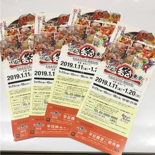 ふるさと祭り東京  平日限定チケット 4枚セット(その他)