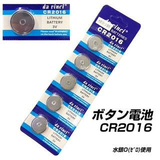 コイン形リチウム電池 CR2016 ボタン電池 5個セット ポイント消化(その他 )