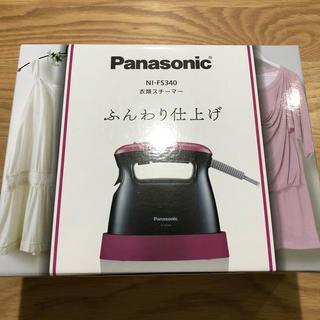 Panasonic 衣類スチーマー 新品未使用 (アイロン)