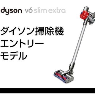 ダイソン(Dyson)のダイソン V6 Slim Extra サイクロン DC62DK フトンツール付(掃除機)