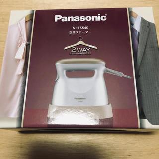 パナソニック(Panasonic)の新品未開封*パナソニック 衣類スチーマー * NI-FS540 送料込(アイロン)
