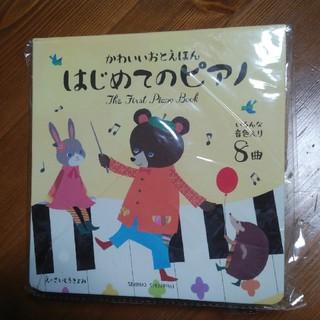 さいさん3110専用☆ピアノの絵本(楽器のおもちゃ)