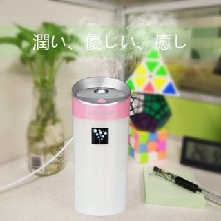 ★安心の即日発送★ アロマ加湿器 300ml USB 車に ピンク 他カラー有(加湿器/除湿機)