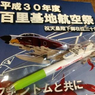 ゼブラ(ZEBRA)の百里基地航空祭 記念品 ボールペン(その他)