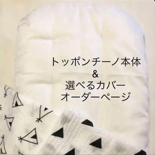 トッポンチーノ♠︎ベビー布団♡本体&選べるカバー♡オーダー専用(ベビー布団)