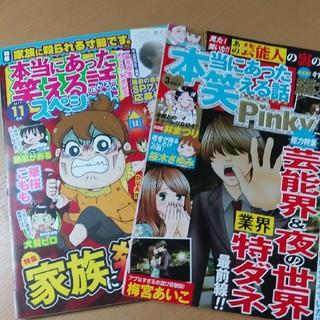 ほんわら2冊(漫画雑誌)