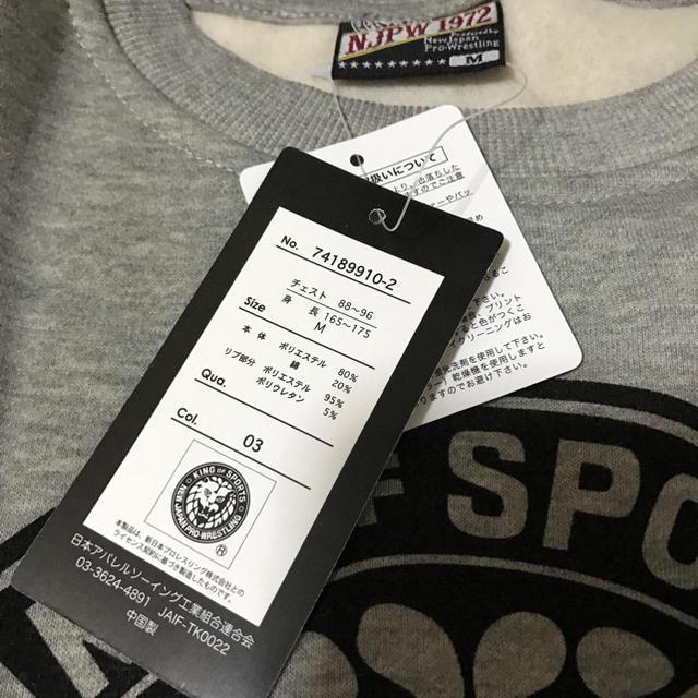 しまむら(シマムラ)の新日本プロレス トレーナー スポーツ/アウトドアのスポーツ/アウトドア その他(格闘技/プロレス)の商品写真