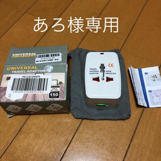 海外旅行 変換プラグ(変圧器/アダプター)
