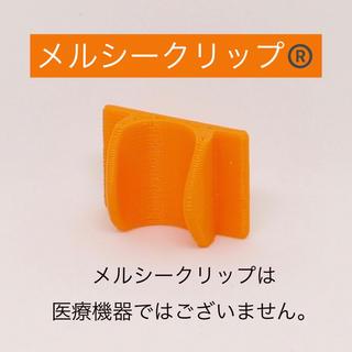 メルシーポット  留め具&シール オレンジ(鼻水とり)