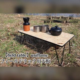 ユニフレーム(UNIFLAME)の【field table】ユニフレーム  フィールドラック用天板(テーブル/チェア)