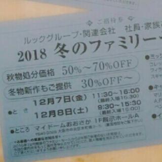 マリメッコ(marimekko)のルックファミリーセールチケット(ショッピング)