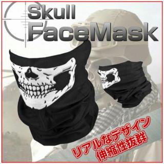 127 スカルマスク サバゲー 装備 フェイスマスク スカル ドクロ (小道具)