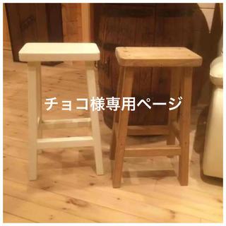 チョコ様専用ページ(家具)