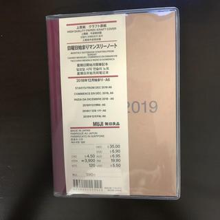 ムジルシリョウヒン(MUJI (無印良品))の無印良品 マンスリー手帳(カレンダー/スケジュール)