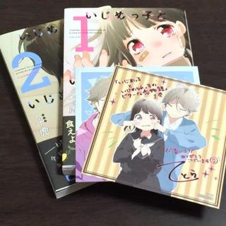 いじめっ子といじめられっ子のビターな恋物語 全2巻(少年漫画)