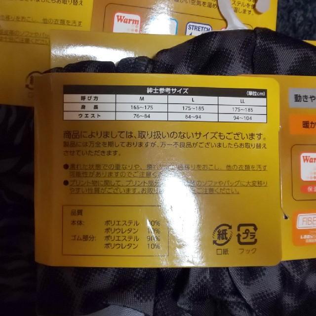 しまむら(シマムラ)の新品★ファイバーヒート★ボクサーブリーフL二枚セット メンズのアンダーウェア(ボクサーパンツ)の商品写真