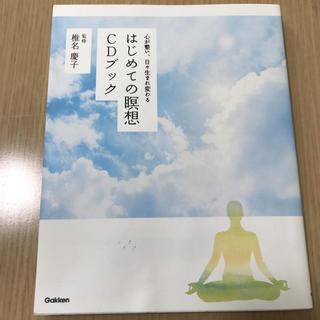 ガッケン(学研)のはじめての瞑想 CDブック(CDブック)