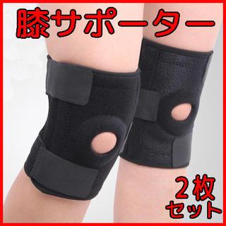 膝サポーター 左右兼用 フリーサイズ 関節炎 関節靭帯 2個セット(その他)