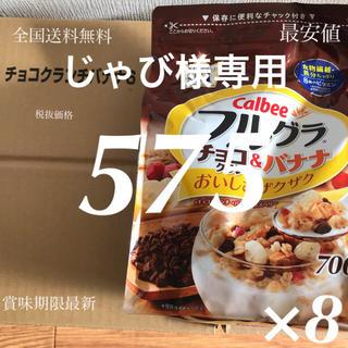 カルビー(カルビー)のcalbee  フルグラ  チョコクランチ&バナナ 700g×8袋(米/穀物)