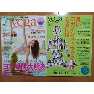 yuta様専用♡yogajournal(趣味/スポーツ)