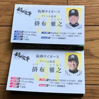 ハンシンタイガース(阪神タイガース)の阪神 掛布雅之 カード2枚(スポーツ選手)