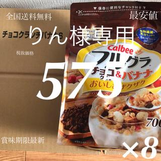 カルビー(カルビー)のcalbee  フルグラ  チョコクランチ&バナナ 700g×8(米/穀物)