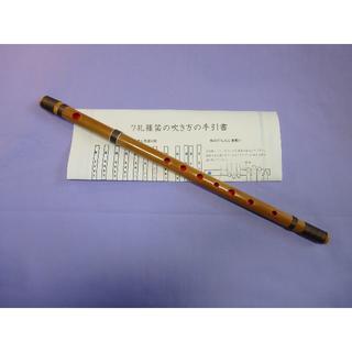 篠笛七本調子 (B管・正ドレミ調)天地巻 7穴 手引書付き R7-3(横笛)