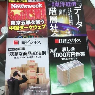 雑誌 本 Newsweek 日経ビジネスなど(ニュース/総合)