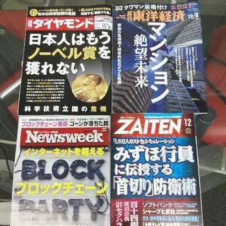 雑誌 本 Newsweek 週刊東洋経済など(ニュース/総合)