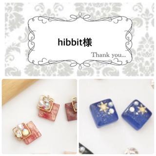 hibbit様専用ページ(ピアス)