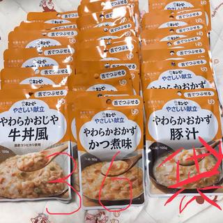 キューピー やさしい献立シリーズ   36袋(レトルト食品)