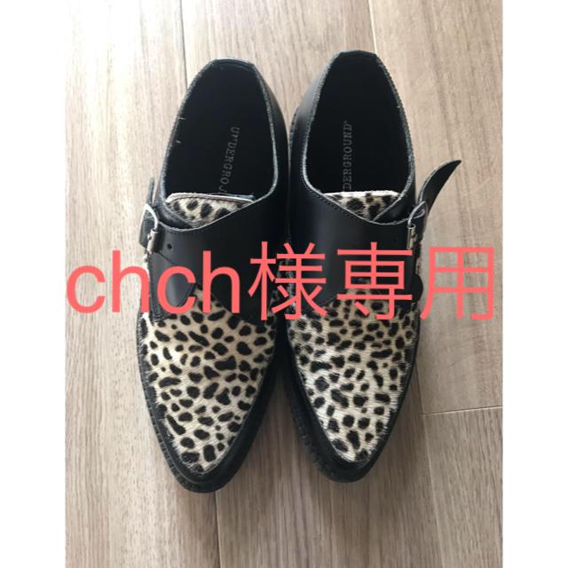 UNDERGROUND(アンダーグラウンド)のアニマル☆ハラコ☆ラバーソール レディースの靴/シューズ(ローファー/革靴)の商品写真
