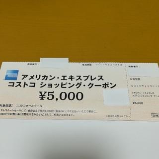 コストコ(コストコ)の専用! コストコ クーポン券 5000円分(ショッピング)