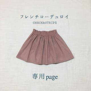 sasa(^^)さま専用~CHECK&STRIPEのスカート80(スカート)