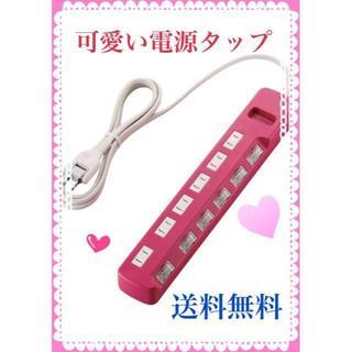 【送料無料】可愛いピンク♡便利な2m 延長コード☆電源タップ(変圧器/アダプター)