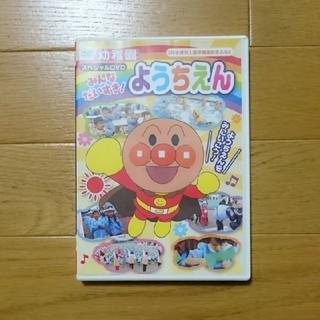 アンパンマン(アンパンマン)のアンパンマン、知育、DVD、入学準備(キッズ/ファミリー)