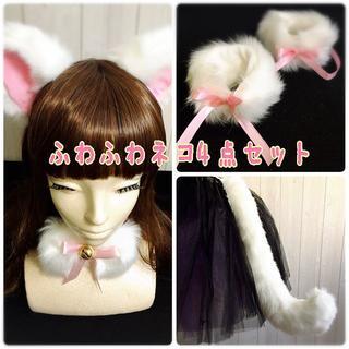 ふさふさ大きなしっぽとふわふわ猫耳ネコなりきり4点セット 白 ホワイト(衣装一式)